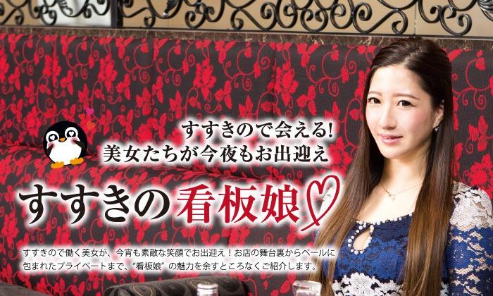 すすきのBible vol.35発刊!