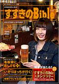 cover_vol38