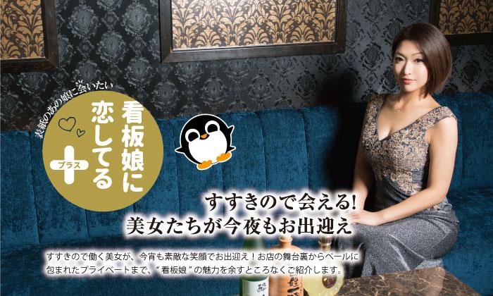 すすきのBible vol.39発刊!