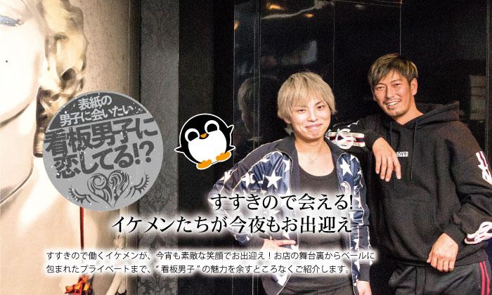 すすきのBible vol.40発刊!