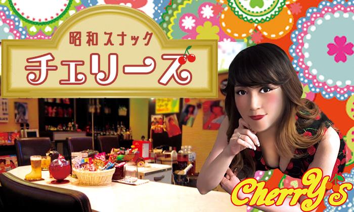 昭和スナック Cherry's