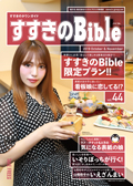 cover_vol44