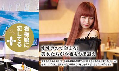 すすきのBible vol.46発刊!