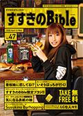 cover_vol47