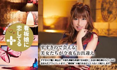 すすきのBible vol.47発刊!